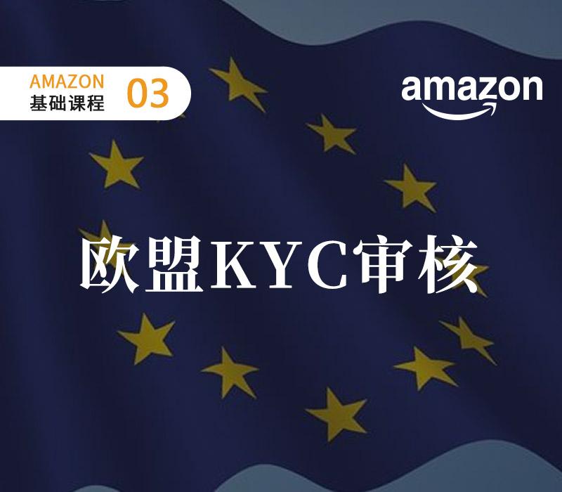 欧盟KYC审核