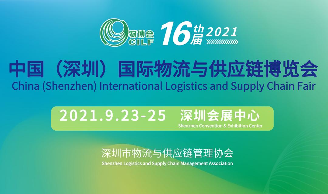 2021第十六届中国(深圳)国际物流与供应链博览会