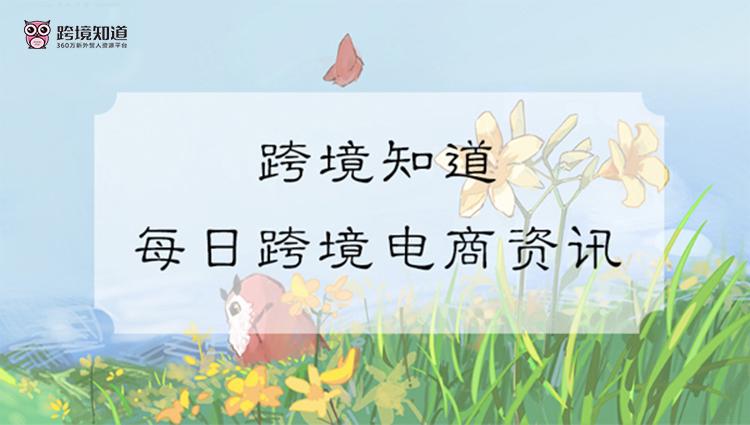 "Berita Harian: Platform layanan satu atap e-commerce lintas batas ""Dian Xiao Mi"" menyelesaikan 150 juta yuan dalam pembiayaan putaran B.  Pada tahun 2020, nilai impor dan ekspor e-commerce lintas batas Bandara Ningbo adalah 447 juta yuan"