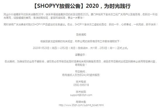 跨境电商独立站Shopyy发布2020年春节放假公告_跨境电商_电商报