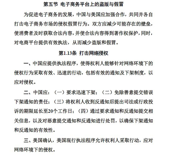 中美贸易协定:打击电商平台销售假冒商品_跨境电商_电商报
