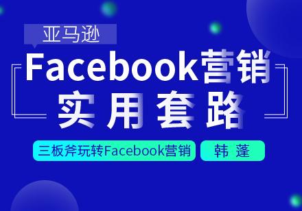 亚马逊Facebook营销实用套路 --三板斧玩转Facebook营销