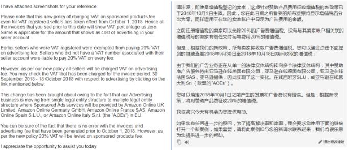 每周精选:亚马逊发最严刷单禁令!欧洲站开征20%的广告税!