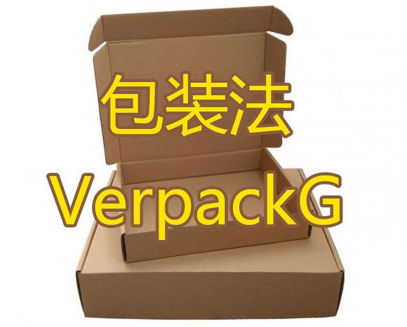 2019年德国新包装法案VerpackG的注册通道以及教程