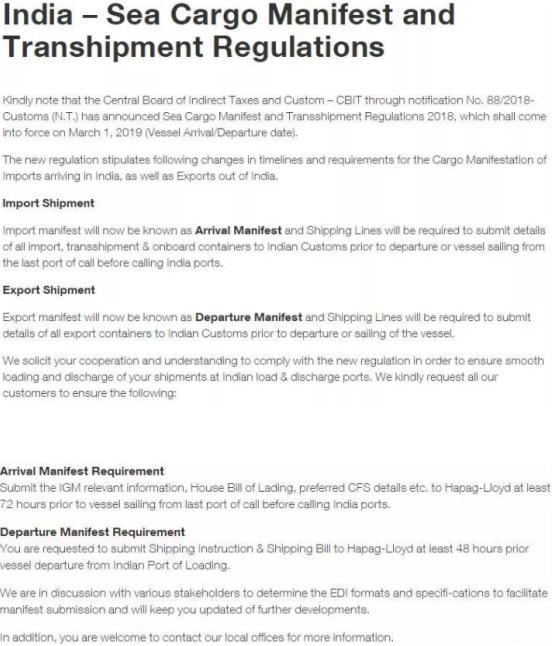 印度海运货物舱单和转运有新规,3月1日生效!