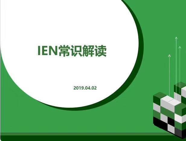 怎么获取独立IEN号?图文详解