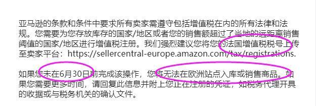 紧急通知:6月30日前亚马逊法国站未上传税号将被封店!?